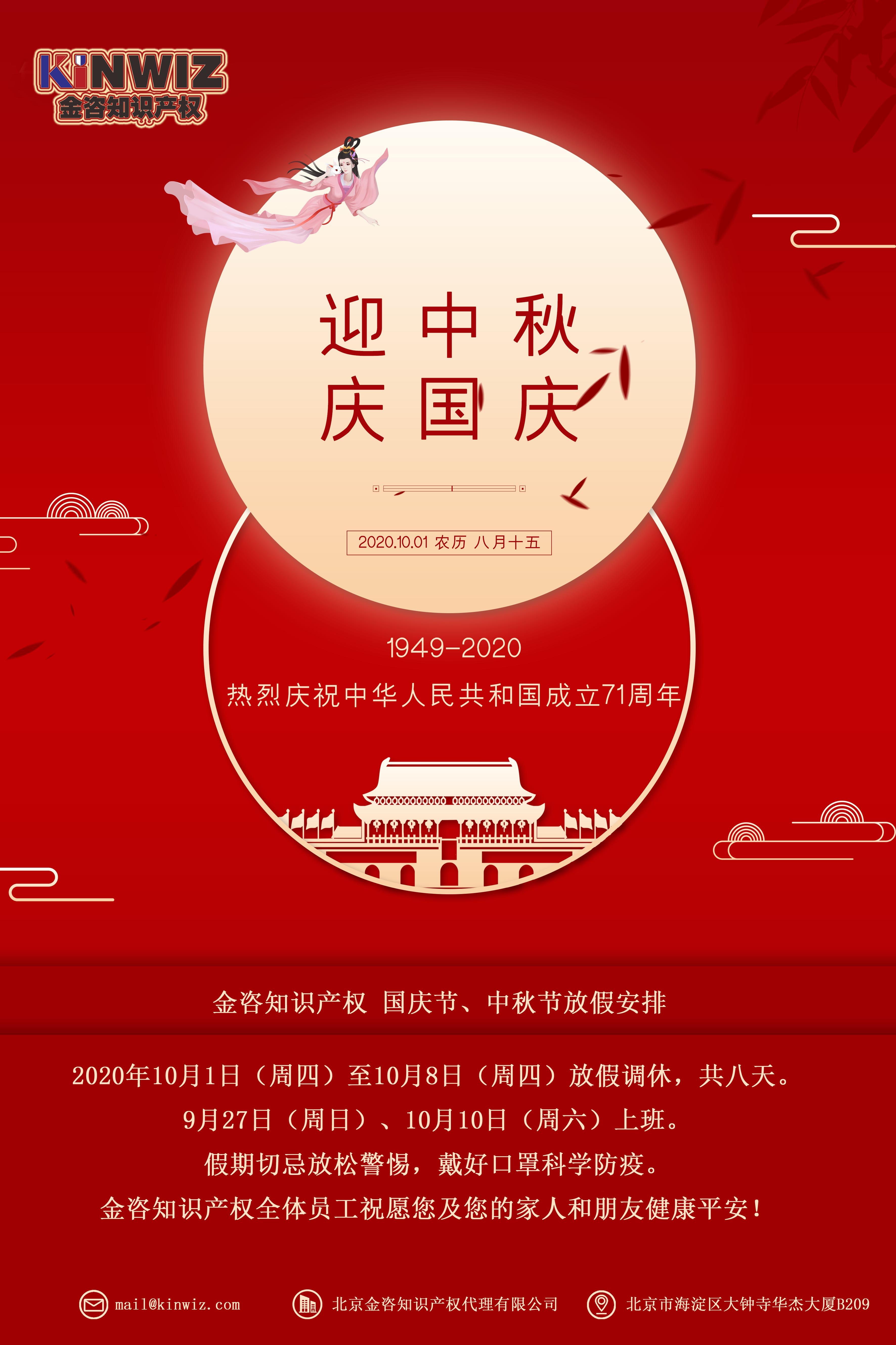 中秋国庆海报(改)-2020.jpg