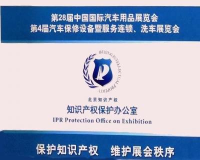 金咨知识产权为第28届中国国际汽车用品展览会提供专家咨询服务