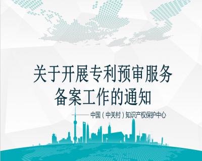 【金咨讯】中国(中关村)知识产权保护中心关于开展专利预审服务备案工作的通知