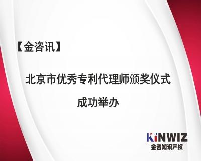 【金咨讯】祝贺我司宋教花博士被授予2019-2020年度北京市优秀专利代理师称号
