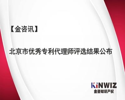 【金咨讯】祝贺我司宋教花博士入选2019-2020年度北京市优秀专利代理师名单