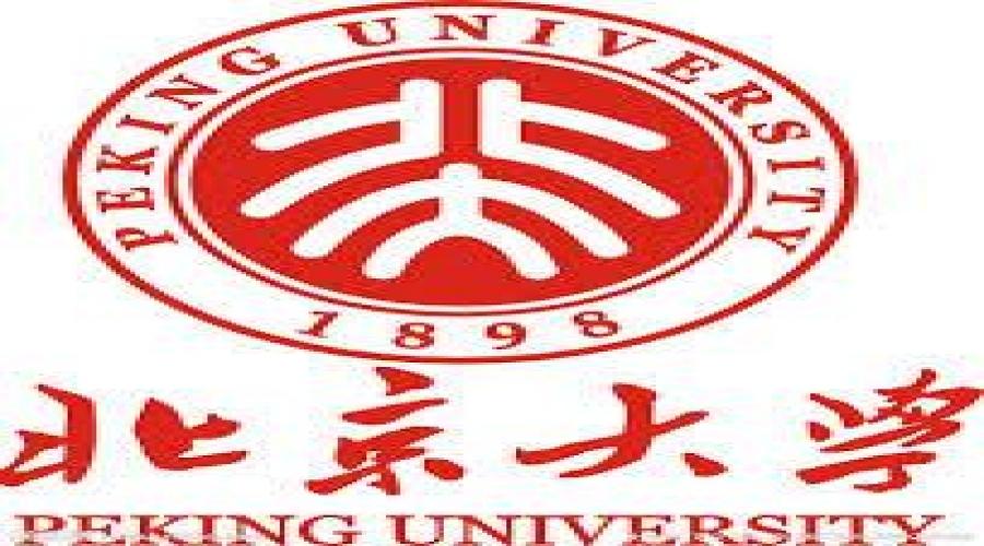 北京大学  专利申请服务